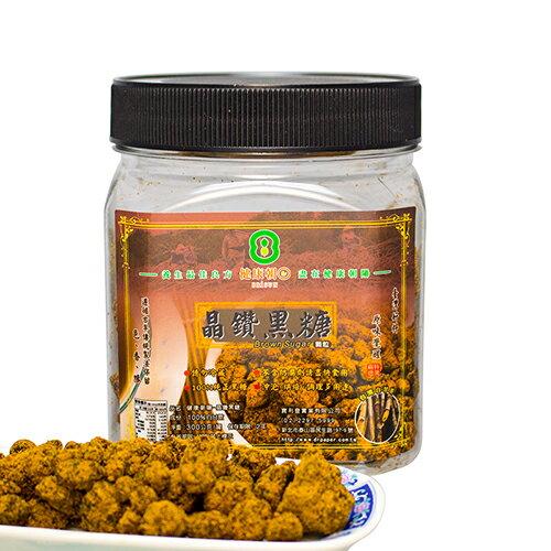 健康朝陽 晶鑽黑糖 原味 300g BS~300