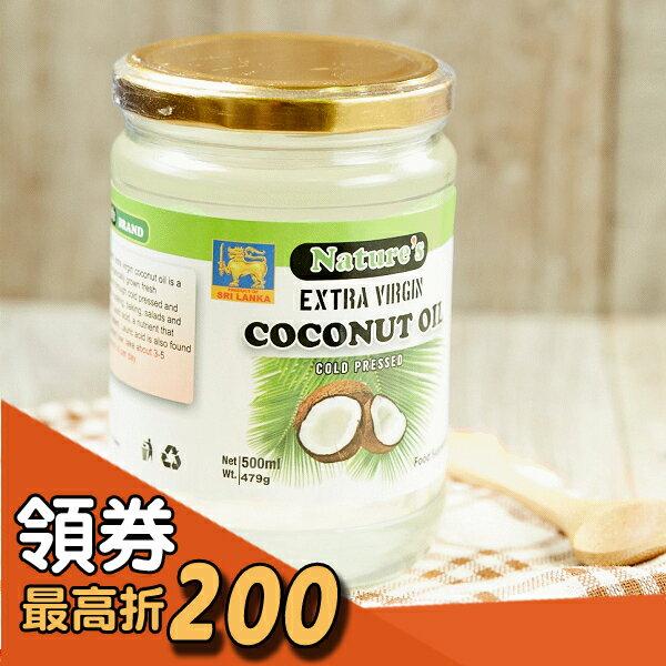 買一送一娜萃斯冷壓初榨椰子油