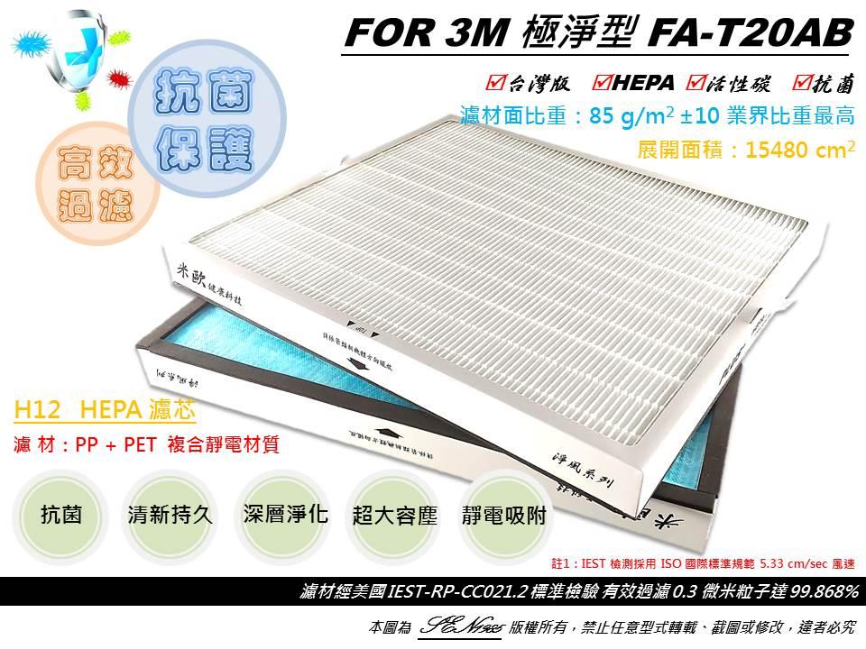 【米歐 HEPA 濾心】抗菌沸石活性碳版 適用 3M 極淨型 FA-T20AB 空氣清淨機 濾網 同 T20AB-ORF