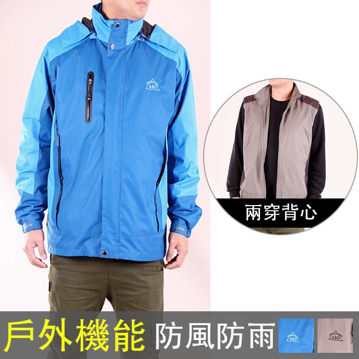 CS衣舖 高機能 防風 防水 內刷毛 兩件式外套 保暖外套 背心 7550