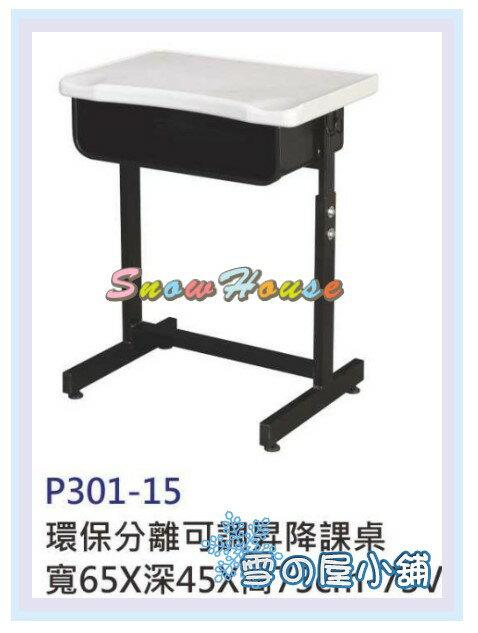 ╭☆雪之屋居家生活館☆╯P301-15 環保分離可調昇降課桌/書桌椅/辦公椅/補習班專用/上課專用