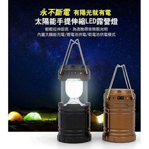 ~Yodo Zakaya~多 LED太陽能照明燈 露營燈 伸縮燈 帳篷燈 背包燈^~有電池