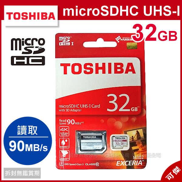 可傑 Toshiba  EXCERIA microSDHC UHS-I  32GB  90MB/s U3 C10 4K 記憶卡 公司貨