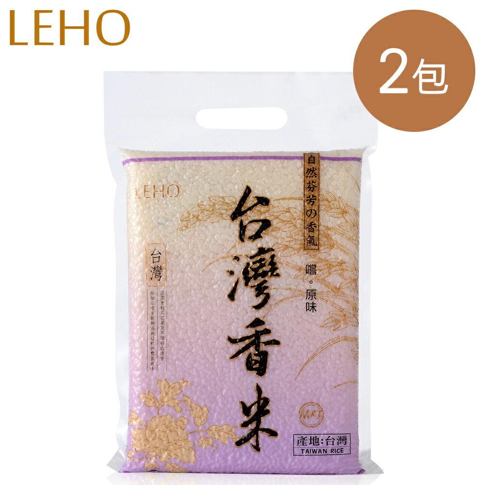 LEHO《嚐。原味》自然香氣香米1kg*2 - 限時優惠好康折扣