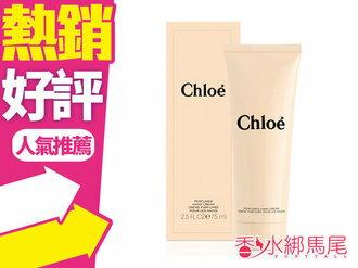 《12/19 12:00整點特賣》免運~聖誕特惠 Chloe 同名女性 淡香精 限量版 香氛 護手霜 75ml 限量十組 ◐香水綁馬尾◐