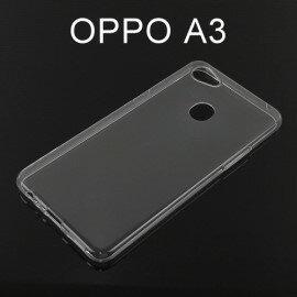 超薄透明軟殼[透明]OPPOA3(6.2吋)