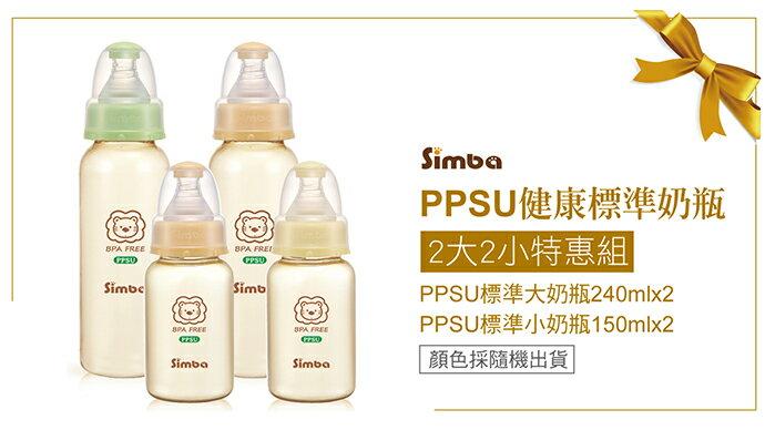 *贈PUKU海綿奶瓶刷* Simba小獅王辛巴 - PPSU標準奶瓶特惠組 (2大2小) 2