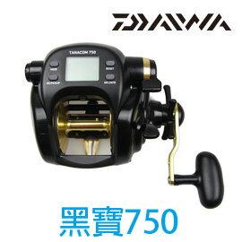 漁拓釣具 DAIWA 黑寶750 (台版)