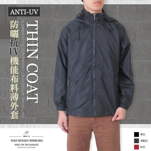 抗紫外線防曬薄外套 防風防潑水休閒外套 抗UV機能布料素面外套 遮陽外套 附帽可拆 風衣外