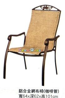 ╭☆雪之屋居家生活館☆╯572-282930咖啡管鋁合金網布椅休閒椅洽談椅
