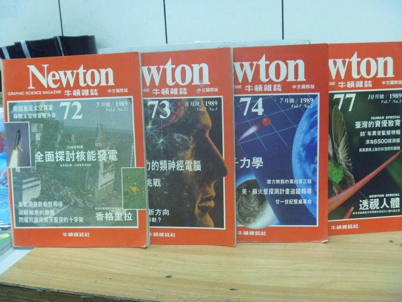 【書寶二手書T6/雜誌期刊_PPT】牛頓_72~77期間_4本合售_全面探討核能發電等
