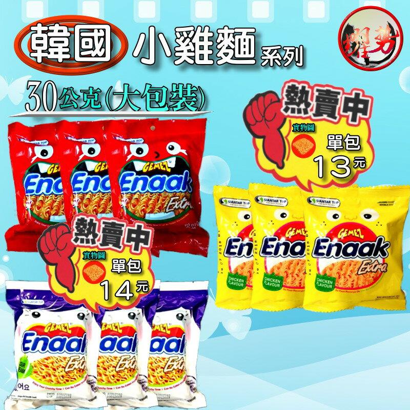 絕對現貨 韓國 Enaak 大雞麵 小雞麵 增量版30G 酸奶大雞麵 洋蔥優格大雞麵 24H出貨 單包下單區