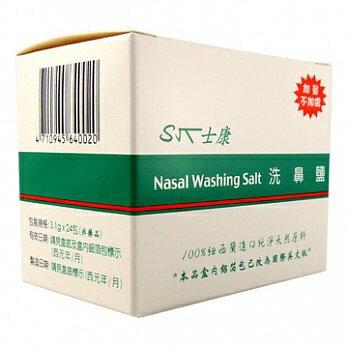 士康 洗鼻鹽 3.5G*20包入【德芳保健藥妝】