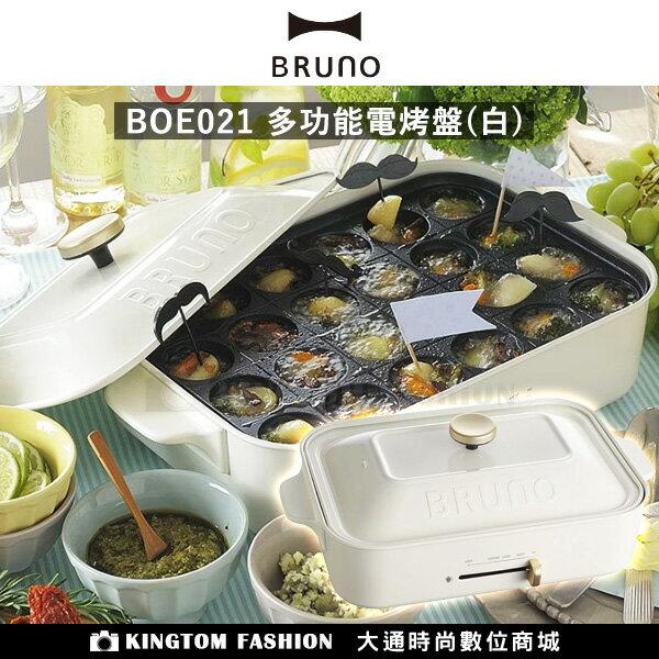【贈日本不鏽鋼料理夾】滿1800現折180 日本BRUNO BOE021 多功能電烤盤 無煙 章魚燒 大阪燒 鐵盤 烤盤公司貨 保固一年  附2個烤盤 平盤+章魚燒盤