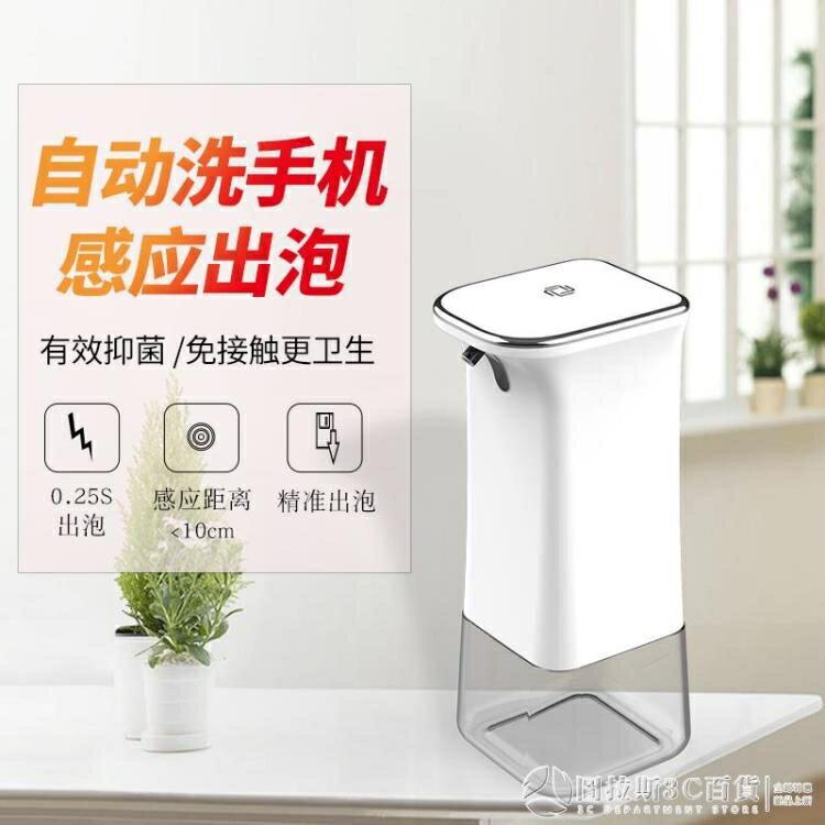 自動消毒液機自動感應泡沫洗手機智慧皂液器家用兒童感應洗手液機 摩登生活