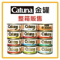 寵物用品Catuna 開心金罐 貓罐80g*24罐/箱〔限單箱可超取〕(C202A01-1)  好窩生活節。就在力奇寵物網路商店寵物用品