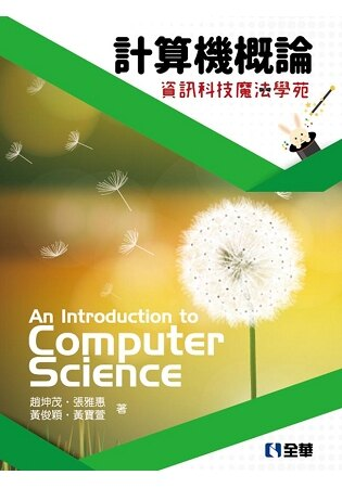 計算機概論-資訊科技魔法學苑(第13版)