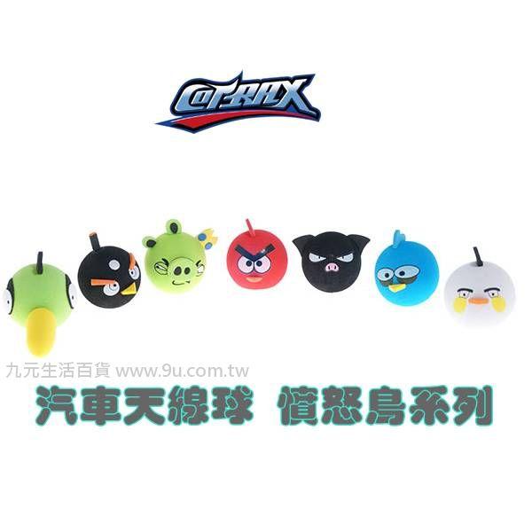 【九元生活百貨】Cotrax 汽車天線球-綠鳥 憤怒鳥系列 裝飾天線球