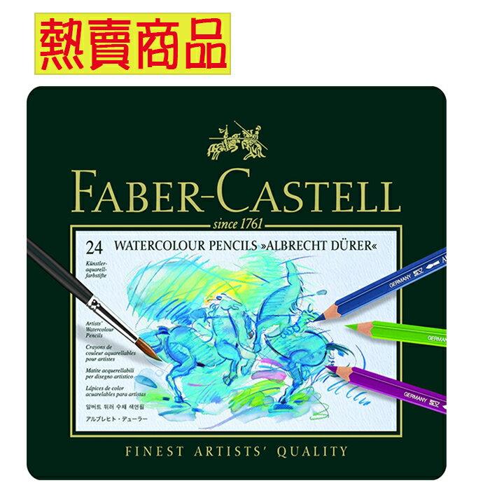 現貨供應 【FABER-CASTELL】輝柏117524藝術家級水彩色鉛筆 - 24色