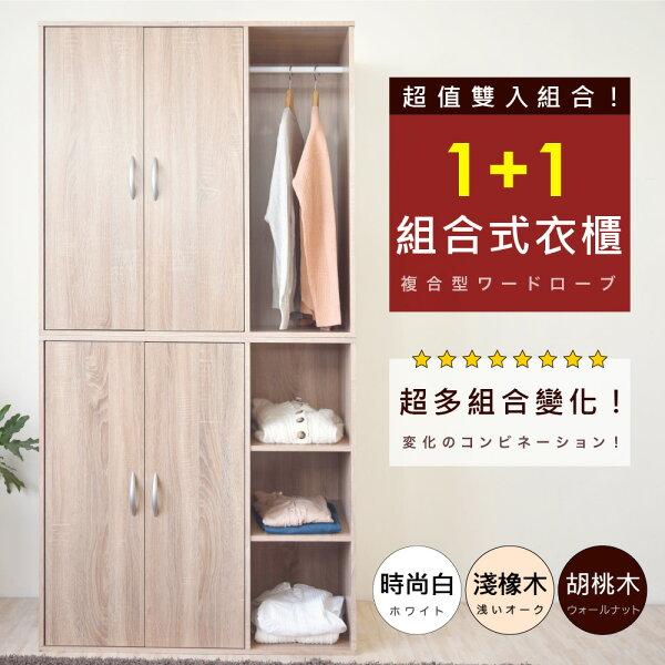 《HOPMA》1+1組合式衣櫃