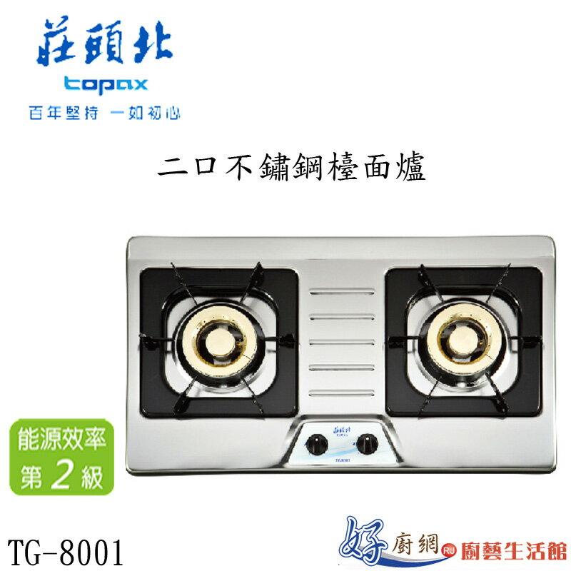 二口不鏽鋼檯面爐TG-8001