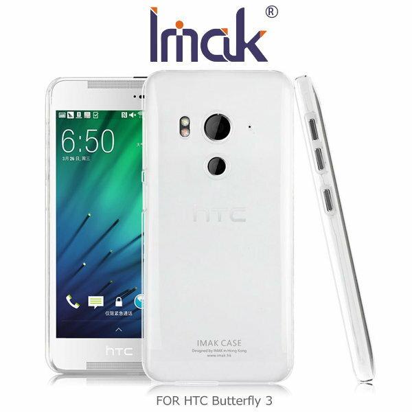 ~斯瑪鋒數位~IMAK HTC Butterfly 3 羽翼II水晶保護殼 加強耐磨版 透明保護殼 硬殼