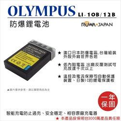 攝彩@樂華 FOR Olympus LI-10B 12B相機電池 鋰電池 防爆 原廠充電器可充 保固一年
