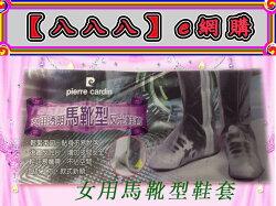 【八八八】e網購~女用透明馬靴型反光鞋套~尺寸齊全S~2XL~雨衣雨鞋雨具