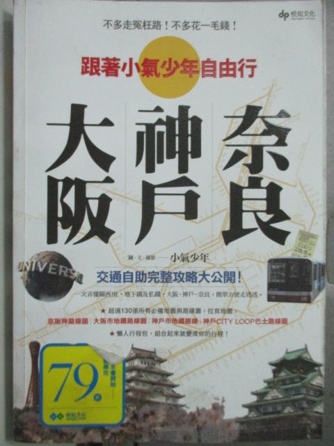 【書寶二手書T7/旅遊_HRB】跟著小氣少年自由行-大阪.神戶.奈良_小氣少年