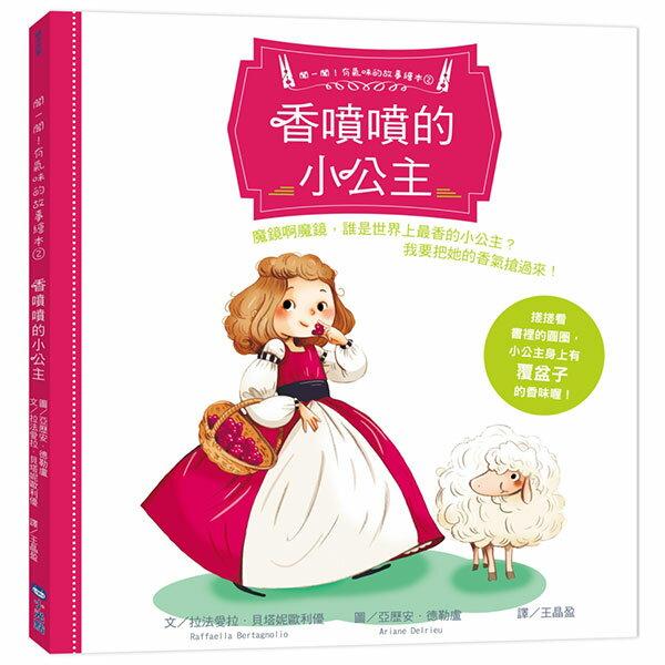 小光點【聞一聞!有氣味的故事繪本2】香噴噴的小公主