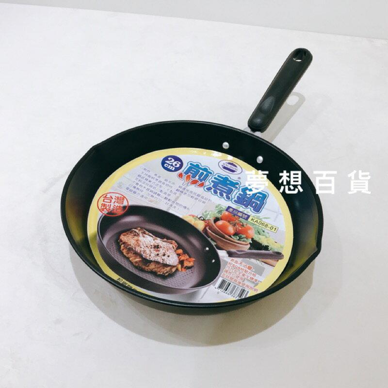 松鄉煎煮鍋26公分(KA068-01) 平底鍋 可當湯鍋 小炒鍋 不沾鍋 炒菜鍋 平煎鍋 單把平鍋 萬用鍋(伊凡卡百貨)