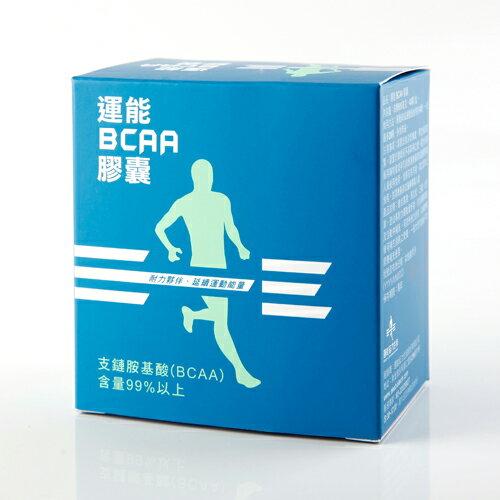 運能BCAA膠囊(10包裝)(4顆 / 包) - 限時優惠好康折扣