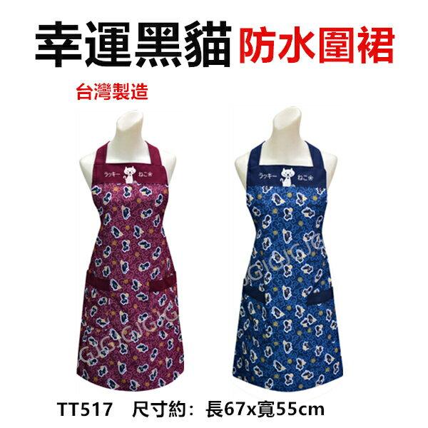 JG~幸運黑貓防水圍裙台灣製造二口袋圍裙,咖啡店市場園藝餐飲業早餐店護士廚房制服圍裙