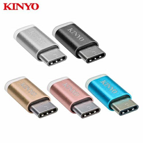 KINYO MicroUSB轉Type-C轉接頭USB-MC2【愛買】