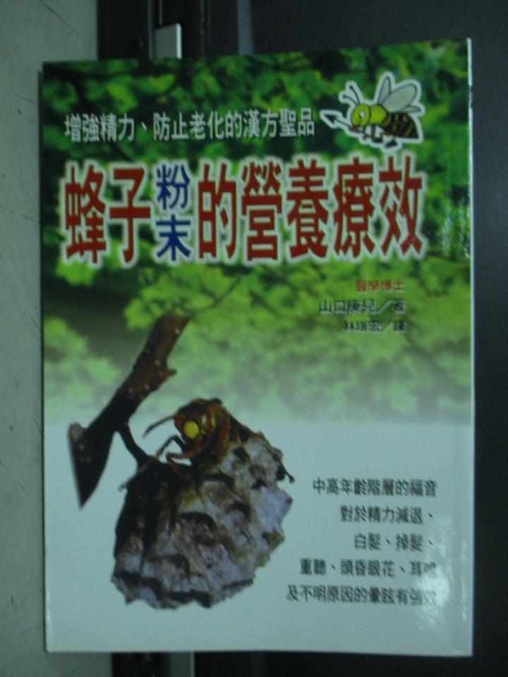【書寶二手書T7/養生_KBW】蜂子粉末的營養療效