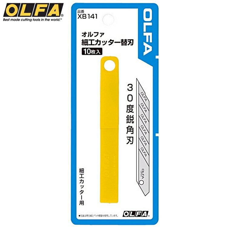 又敗家@日本製造OLFA美工刀片XB141(10片裝,30直線刃)適141BS、180Black、180-BT/36、215BS、300、A-1、A-2、A-3、A-5、ES-1、DA-1、Ltd-0