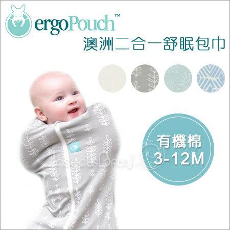 ✿蟲寶寶✿ 【澳洲 ergoPouch】二合一舒眠包巾 (0.2 TOG有機棉) 3-12M 《現+預》