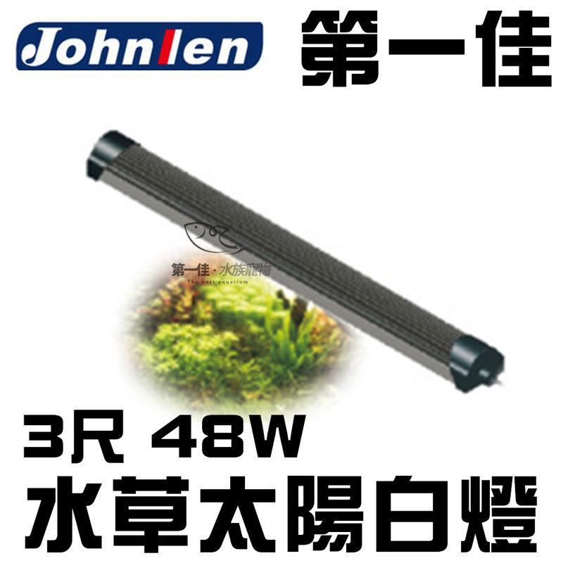 ^~第一佳 水族寵物^~ Johnlen中藍 多光譜LED水族燈 3尺48W 水草太陽白燈