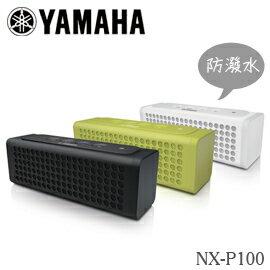 【集雅社】福利出清 YAMAHA NX-P100 藍芽無線喇叭 隨身 可攜式 防潑水 藍芽 揚聲器 免運 公司貨 分期0利率