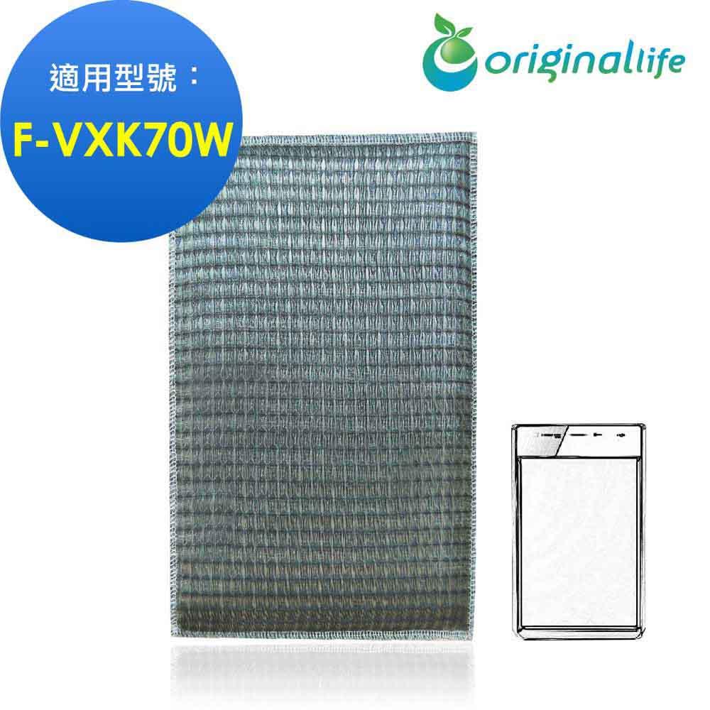 超淨化空氣清淨機濾網 適用Panasonic:F-VXK70W加濕型(厚)【OriginalLife】長效可水洗
