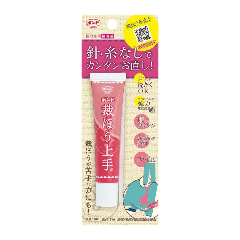 KONISHI裁縫上手布用接著劑 17g(免用針線膠)