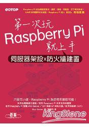 第一次玩Raspberry Pi就上手:伺服器架設x防火牆建置