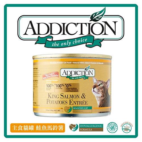 【力奇】ADD自然癮食/ADDICTION 主食罐-鮭魚馬鈴薯(貓罐)-185g-95元【新包裝】>可超取(C092A03)