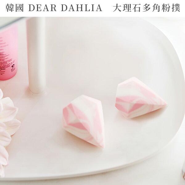 韓國DEARDAHLIA大理石多角粉撲(1入)鑽石造型美妝蛋SP嚴選家