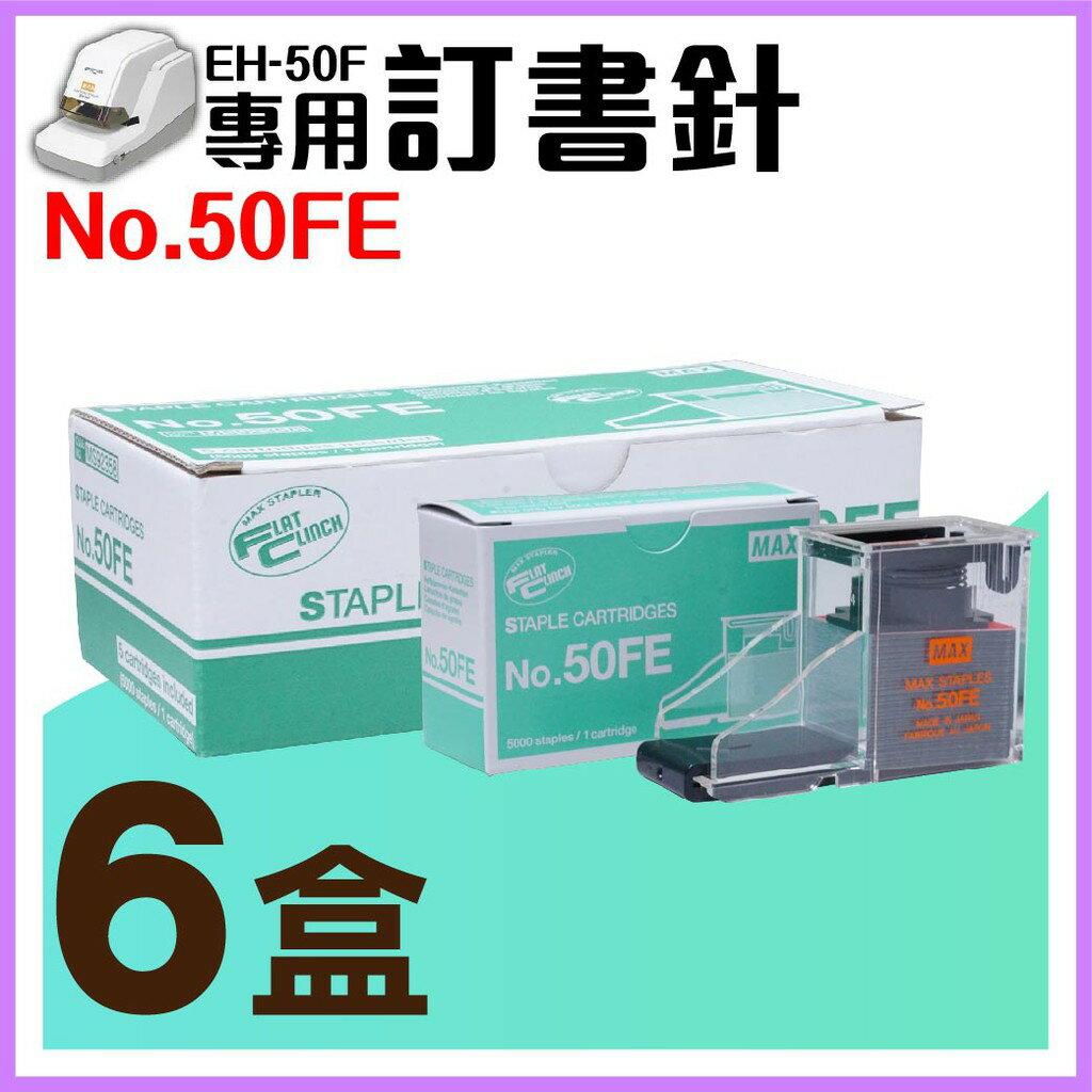 【勁媽媽】電動訂書機 No.50FE訂書針【六盒】(每盒5000支入) MAX EH-50F專用釘書針 釘書機
