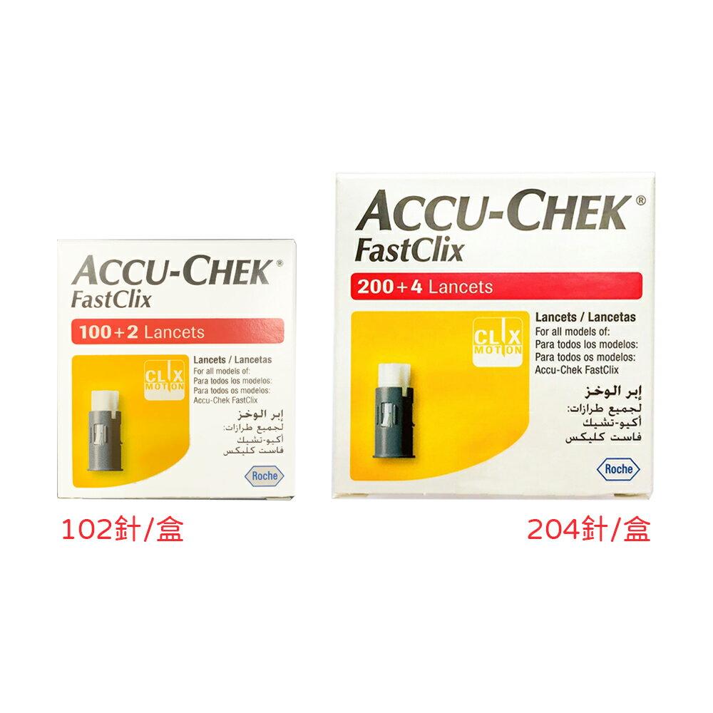 Amazing ACCU-CHEK 羅氏智航 羅氏速讚 原廠採血針(滅菌) 102針 / 盒 204針 / 盒