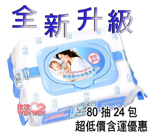 全新升級貝恩濕紙巾80抽超厚型、 貝恩嬰兒保養柔濕巾「24包」限本島,新包裝上市,超省錢好選擇