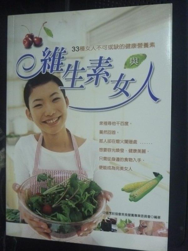 【書寶二手書T5/養生_IGD】維生素與女人_中國烹飪協會美食營養專業委員會