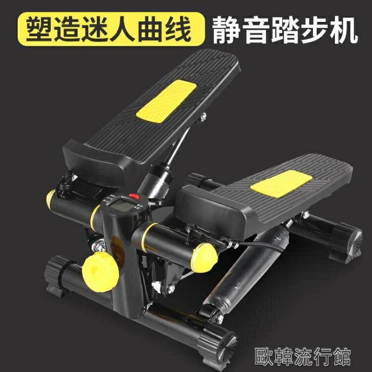 家用迷你踏步機液壓靜音美腿機多功能瘦腰機帶扶手腳踏機YYP