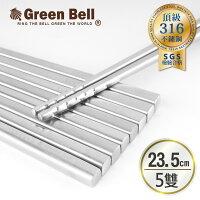 世界地球日,環保愛地球到GREEN BELL 綠貝 316不鏽鋼止滑和風方形筷(5雙組) 不銹鋼筷子